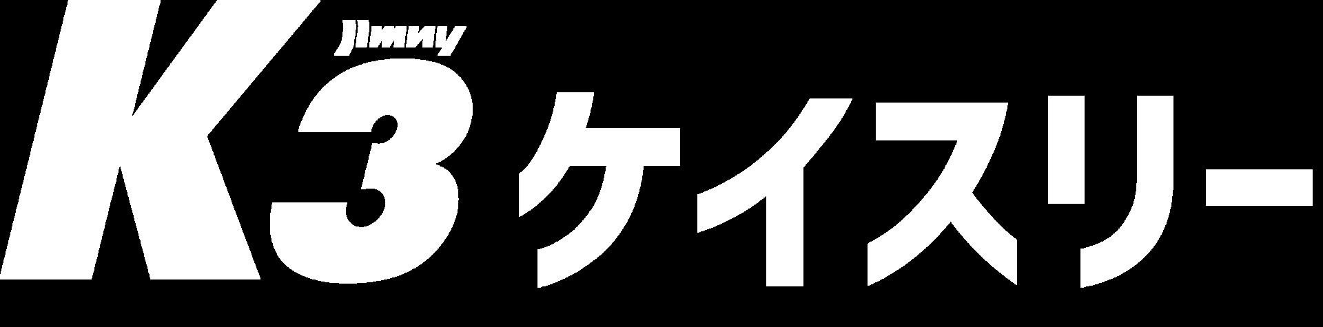 株式会社ケイスリー(旧:コンドーオート)